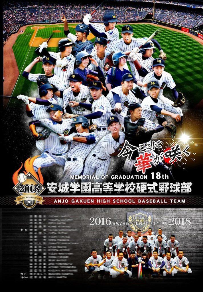 安城学園高校野球部 卒部記念品