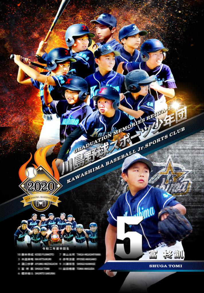 少年野球卒団記念品