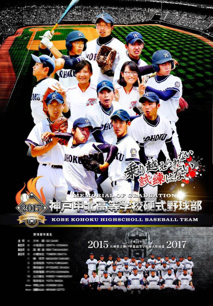 神戸甲北高校野球部卒部記念品