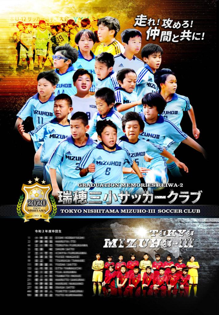 少年サッカー 卒団記念品