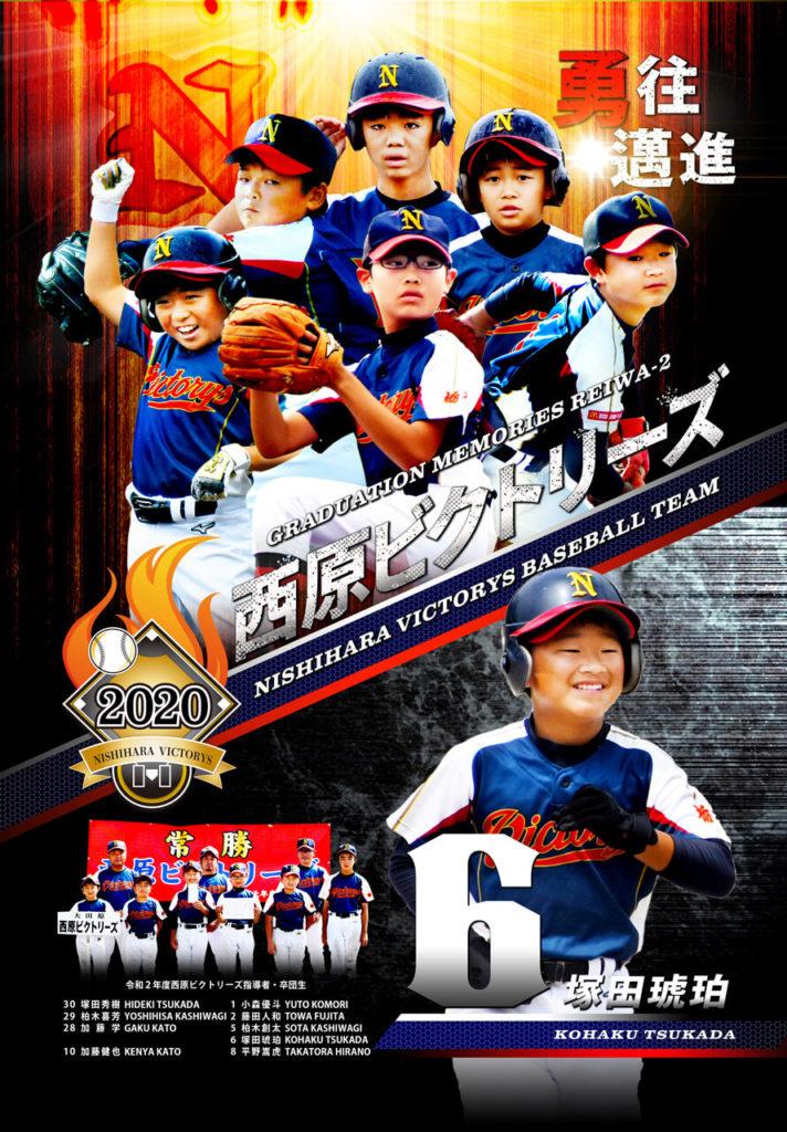 少年野球 卒団記念品