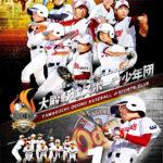 大殿野球スポーツ少年団 卒団記念品