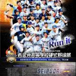 西武台高校野球部 卒部記念品