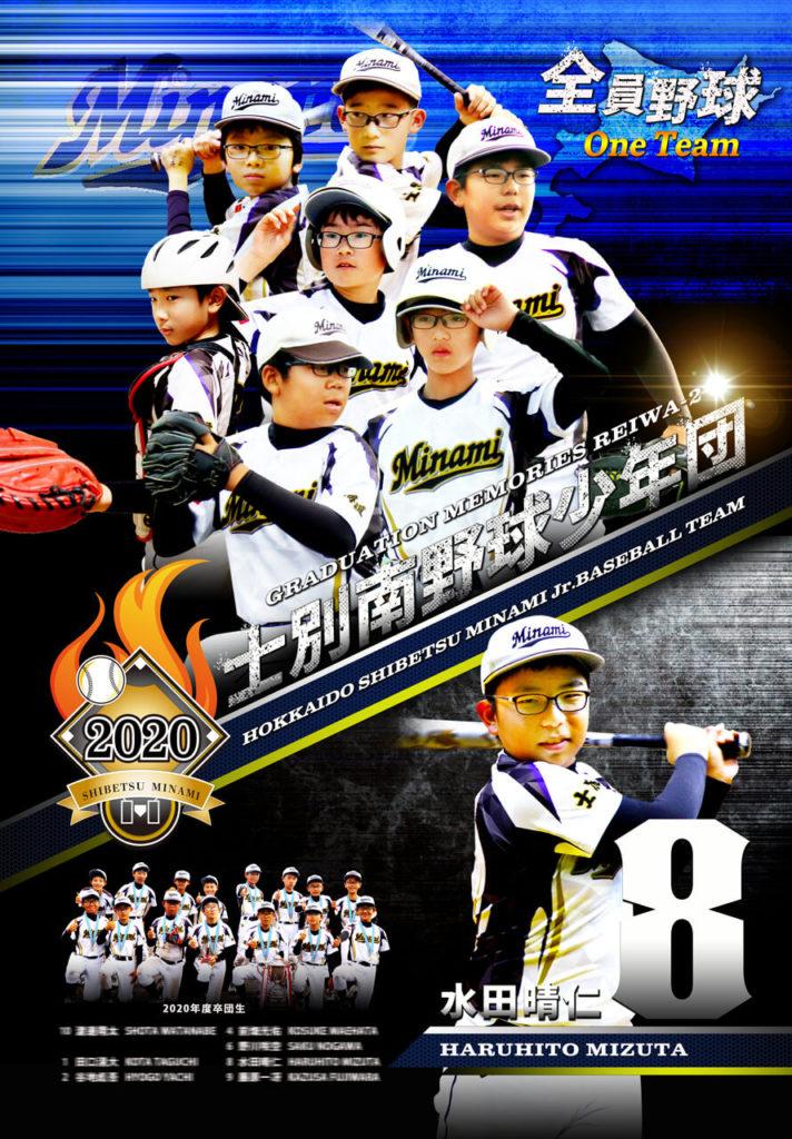 卒団記念品 少年野球