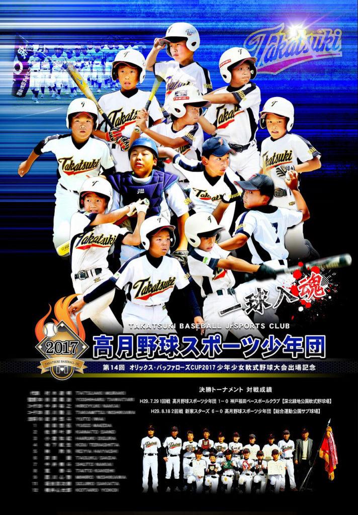 高月スポーツ少年団