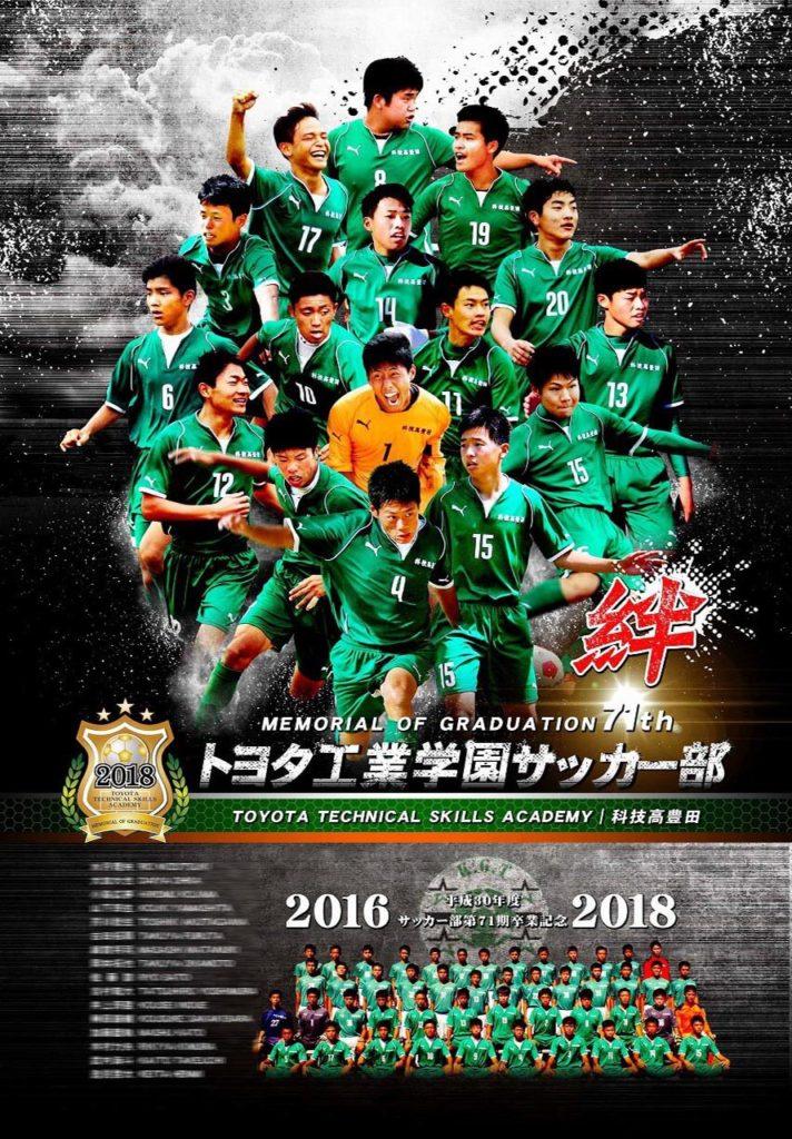 トヨタ工業学園サッカー部 卒部記念品